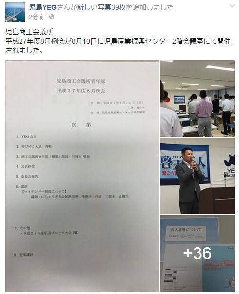 児島YGE 8月例会 2015-08-10