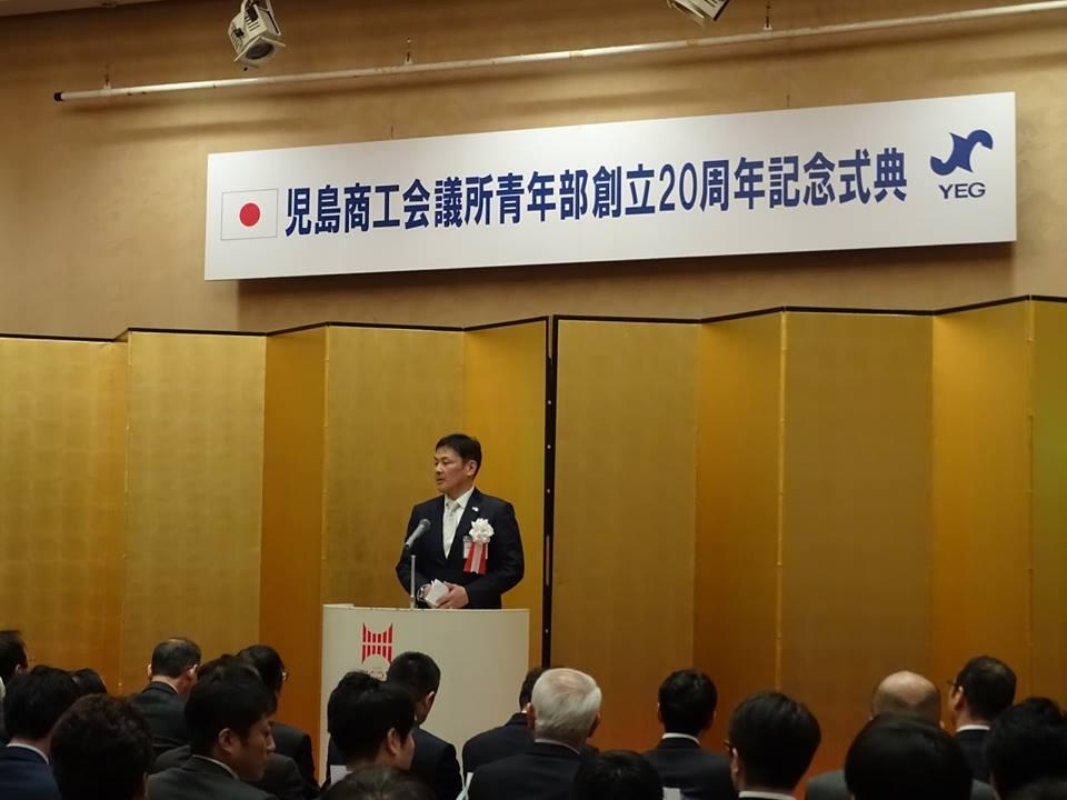 児島YEG20周年 曽根会長挨拶