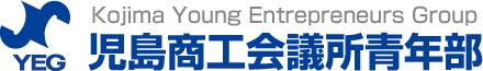 児島商工会議所青年部 (児島YEG)