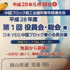 日本YEG中国ブロック春の会長会議 平成28年6月18日
