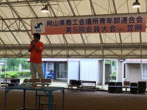 岡山県商工会議所青年部連合会